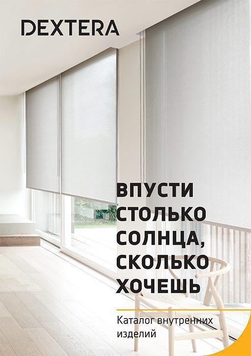 dextera gaminių katalogas